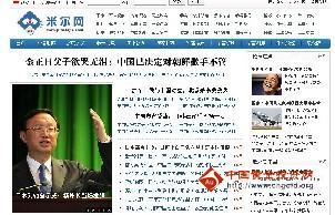 米尔军情网_中国米尔军情网_中国米尔军情