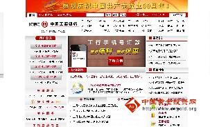 工商银行网址查询_工行网址查询_中国工商银行网