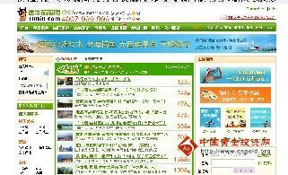 途牛旅游网介绍_途牛旅游网网址查询_途牛网