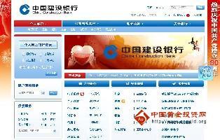 建设银行介绍_中国建设银行网_建设银行网址查询