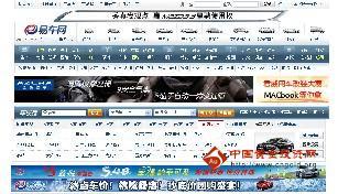 易车网介绍_易车网网址查询_易车网