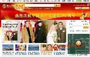 激动网介绍_激动网网址_中国激动网