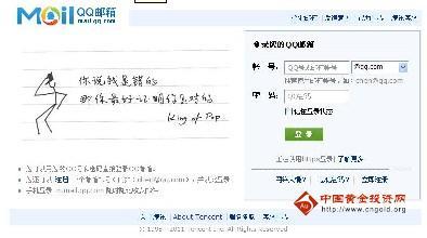 qq邮箱_qq邮箱登陆介绍