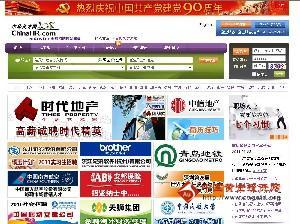 中华英才网_中华人才网_中华英才网介绍