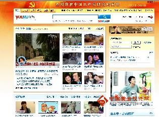 youku_优酷网介绍_优酷视频网