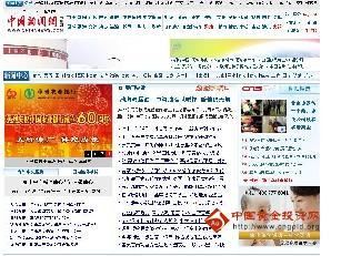 中新网_中国新闻网_中国新闻网介绍