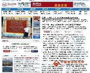 中国战略网_中国战略研究网_中国军事战略网