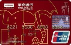 平安银行·保险卡 (系列卡)