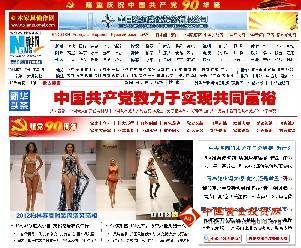 新华网介绍_新华网新闻_中国新华网
