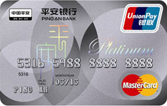 平安银行白金卡 (系列卡)
