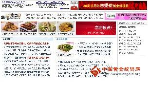 食谱网_食谱网介绍_食谱美食网