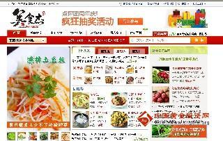 美食杰网_美食杰介绍_中华美食杰网