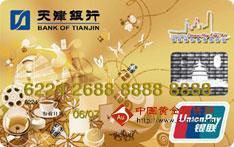 天津香港旅游卡(银联,人民币,金卡)