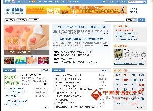天涯博客网_天涯社区博客_天涯博客介绍