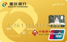 重庆银行个人卡金卡(银联,人民币,金卡)