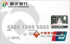 重庆银行个人卡白卡(银联,人民币,普卡)