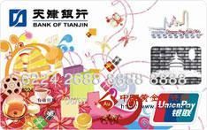 天津香港旅游卡(银联,人民币,普卡)
