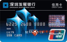 深发展卡(银联,人民币,普卡)
