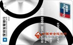 深发展靓车卡炫影(银联,人民币,普卡)