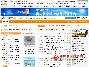 太平洋软件网_太平洋软件园_太平洋软件下载网