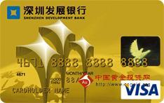 深发展国际卡(VISA,美元,金卡)
