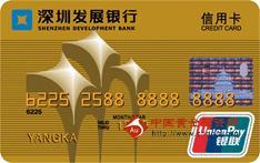 深发展卡(银联,人民币,金卡)