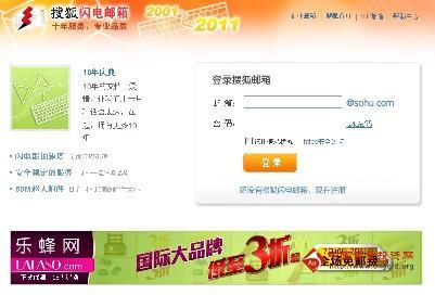 搜狐邮箱登陆_登陆搜狐邮箱_搜狐邮箱登陆介绍