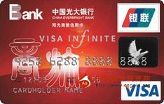 光大阳光商旅无限卡(银联+VISA)