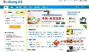 艺龙旅行网_e龙旅行网_艺龙旅行网介绍