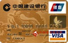 建行龙卡标准卡(银联+VISA,人民币+美元,普卡)