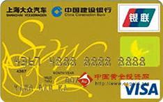 建行上海大众龙卡(银联+VISA,人民币+美元,金卡)