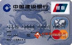 建行龙卡标准卡(银联+Mastercard,人民币+美元,普卡)