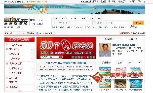 乐途旅游网_乐途旅游网介绍