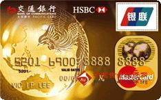 交行太平洋卡(银联+Mastercard,人民币+美元,金卡)