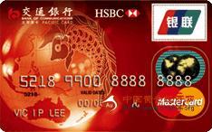 交行太平洋卡(银联+Mastercard,人民币+美元,普卡)