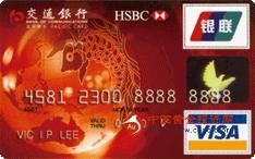 交行太平洋卡(银联+VISA,人民币+美元,普卡)