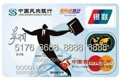 易网通旅行卡(银联+VISA,人民币+美元,普卡)
