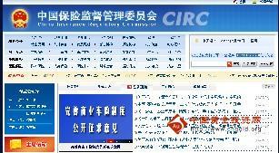 中国保监会_中国保监会网址查询