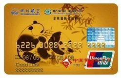 民生川航·金熊猫联名卡(银联,人民币,金卡)