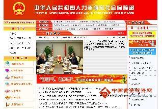 人力资源和社会保障部_人力资源和社会保障部网址查询_中国人力资源和社会保障网