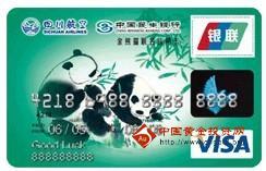 川航·金熊猫联名卡(银联+VISA,人民币+美元,普卡)