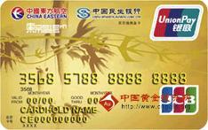 东航联名卡(银联+JCB,人民币+美元,金卡)