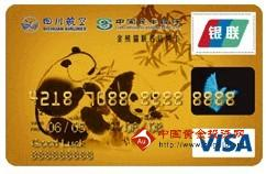 川航·金熊猫联名卡(银联+VISA,人民币+美元,金卡)