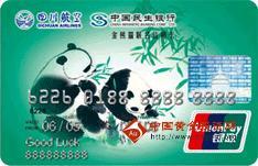 川航·金熊猫联名卡(银联,人民币,普卡)