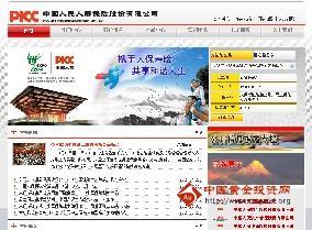 中国人保寿险_人保寿险介绍_中国人保寿险公司