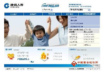 建信人寿保险_建信人寿网址查询_建信人寿保险公司