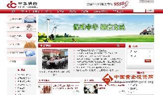 中华联合财产保险股份有限公司_中华联合财产保险公司_中华联合保险