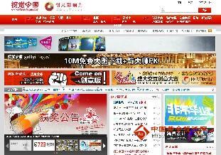 视觉中国_视觉中国网_视觉中国网址查询