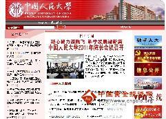 中国人民大学_中国人民大学网址查询_中国人民大学网址查询