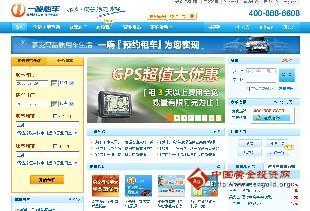 一嗨租车网_一嗨租车网网址查询_一嗨租车有限公司